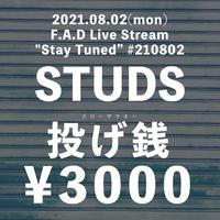 """投げ銭3000円 / F.A.D Live Stream """"Stay Tuned"""" #210802 - STUDS -"""