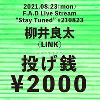 """投げ銭2000円 / F.A.D Live Stream """"Stay Tuned"""" #210823 - 柳井良太(LINK) -"""
