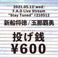 """投げ銭600円 / F.A.D Live Stream """"Stay Tuned"""" #210512 - 新船将徳 / 玉那覇勇 -"""