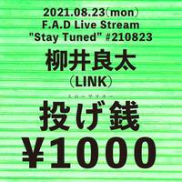 """投げ銭1000円 / F.A.D Live Stream """"Stay Tuned"""" #210823 - 柳井良太(LINK) -"""