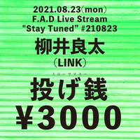 """投げ銭3000円 / F.A.D Live Stream """"Stay Tuned"""" #210823 - 柳井良太(LINK) -"""