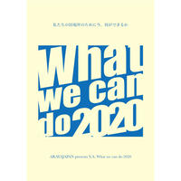 「What we can do 2020」