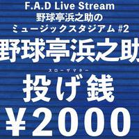 投げ銭2000円 / F.A.D Live Stream 野球亭浜之助のミュージックスタジアム #2