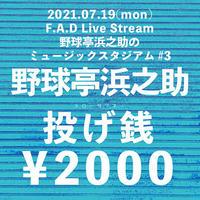投げ銭2000円 / F.A.D Live Stream 野球亭浜之助のミュージックスタジアム #3 ゲスト:パチョレック堀越