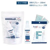【送料無料】Fade+(フェードプラス)数量限定トライアル2点セット