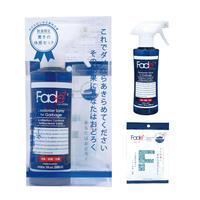 【JC3100】Fade+(フェードプラス)生ゴミ用 驚きの体感セット