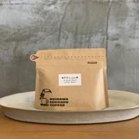 沖縄セラードコーヒー (豆100g)