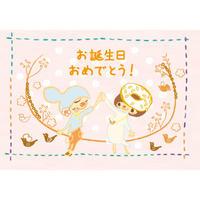メッセージカード【お誕生日おめでとう】