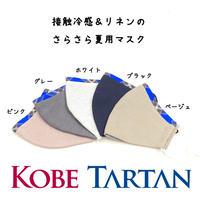 神戸タータン 冷感・リネンマスク 5カラー