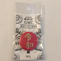 GMC 餃子令和 缶バッジ