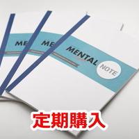 メンタルノート 定期配送