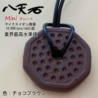 Mini八天石グレート|ラドンセラミックペンダント