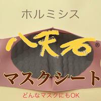 八天石・小顔マスクシート(ホルミシスシート)