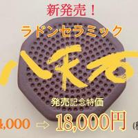 【ラジウム鉱石】ラドンセラミック八天石(ミニ岩盤浴)