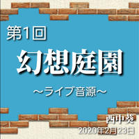 第一回「幻想庭園~ピアノ弾き語り~」LIVE音源フル