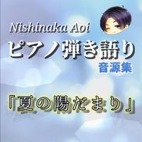 西中葵ピアノ弾き語り音源集「夏の陽だまり」