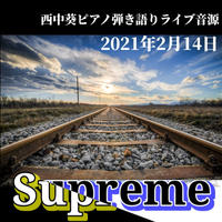 「Supreme」ピアノライブ音源