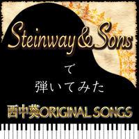 スタインウェイ&サンズで弾いてみた西中葵ORIGINAL SONGS
