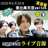 「通常」2020年6月20日恵比寿天窓switch.ライブ音源