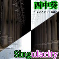「Singularity」ピアノライブ音源
