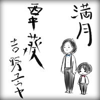 【無料】西中葵×吉野ユウヤ 「満月」 一発録り