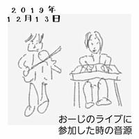 2019年12月13日おーじのライブに参加した時の音源