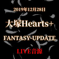 2019年12月28日大塚Hearts+ライブ音源「FANTASY-UPDATE」