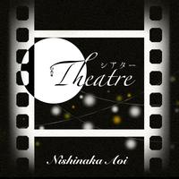 シアター~Theatre~