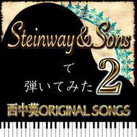 スタインウェイ&サンズで弾いてみた西中葵ORIGINAL  SONGS  2