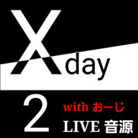 「X day 2」with おーじ ライブ音源
