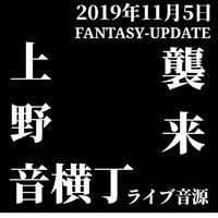2019年11月5日上野音横丁ライブ音源「FANTASY-UPDATE」