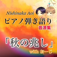 ピアノ弾き語り「秋の兆し」with おーじ
