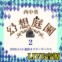 第二回 「幻想庭園~ピアノ弾き語り~」LIVE音源フル