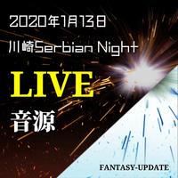 2020年1月13日川崎Serbian Nightライブ音源「FANTASY-UPDATE」