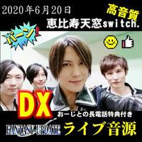 「DX」2020年6月20日恵比寿天窓switch.ライブ音源 ★特典★「葵とおーじの長電話」収録