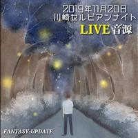 2019年11月20日川崎セルビアンナイトLIVE音源「FANTASY-UPDATE」