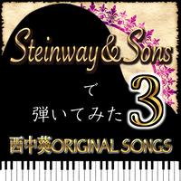 スタインウェイ&サンズ弾いてみた西中葵ORIGINAL SONGS3