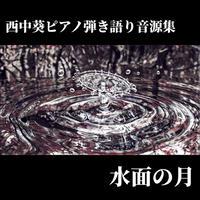 「水面の月」ピアノ弾き語り集