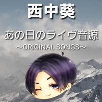 あの日のライブ音源~ORIGINAL SONGS~