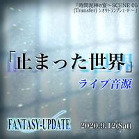 FANTASY-UPDATEライブ音源「止まった世界」2020年9月12日