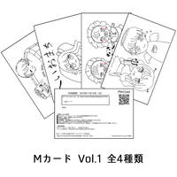 【送料無料】Mカード Vol.1【全4種ランダム封入】