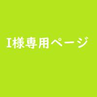 I様専用ページ