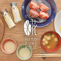 Hacco調味料 ひとふり糀シリーズ
