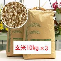 ファームランドのお米(ヒノヒカリ)玄米10kg 3個