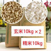 ファームランドのお米(ヒノヒカリ)玄米10kg×2  +精米10kg セット