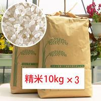 ファームランドのお米(ヒノヒカリ)精米10kg 3個