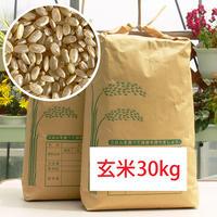 ファームランドのお米(ヒノヒカリ)玄米30kg 1個