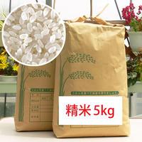 ファームランドのお米(ヒノヒカリ)精米 5kg 1個
