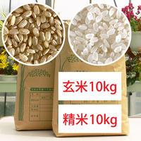 ファームランドのお米(ヒノヒカリ)玄米10kg  +精米10kg セット