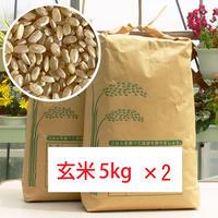 ファームランドのお米(ヒノヒカリ)玄米5kg 2個